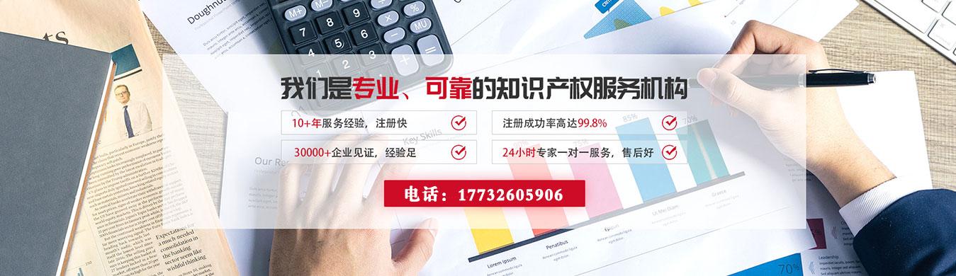 贵阳商标申请服务机构